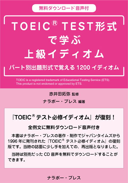 TOEIC<sup>®</sup>形式で学ぶ上級イディオム