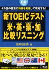 新TOEIC<sup>&reg;</sup> テスト 米・英・豪・加 比較リスニング