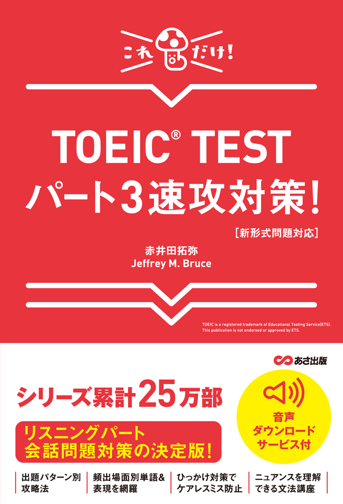 TOEIC<sup>&reg;</sup> TEST パート3速攻対策!