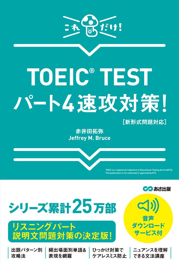 TOEIC<sup>&reg;</sup> TEST パート4速攻対策!