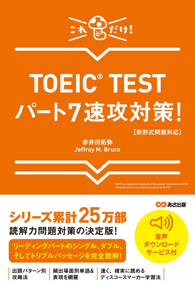 TOEIC<sup>&reg;</sup> TEST パート7速攻対策