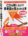CDを聞くだけで英単語が覚えられる本 中級編