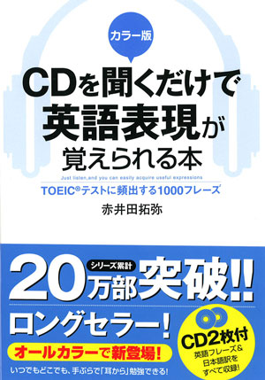 カラー版 CDを聞くだけで英語表現が覚えられる本