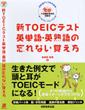 新TOEIC<sup>&reg;</sup> テスト 英単語・英熟語の忘れない覚え方