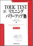 TOEIC<sup>&reg;</sup> TEST [リスニング] パワーアップ塾