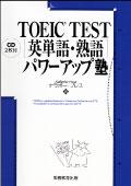 TOEIC<sup>&reg;</sup> TEST [英単語・熟語] パワーアップ塾