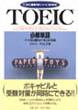 TOEIC<sup>&reg;</sup> 必修単語