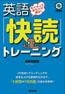 英語「解読」トレーニング