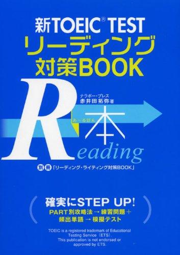新TOEIC<sup>&reg;</sup> TEST リーディング対策BOOK