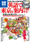 別冊宝島英語で東京を案内出来ますか