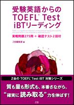 受験英語からのTOEFL<sup>&reg;</sup> TEST iBTリーディング