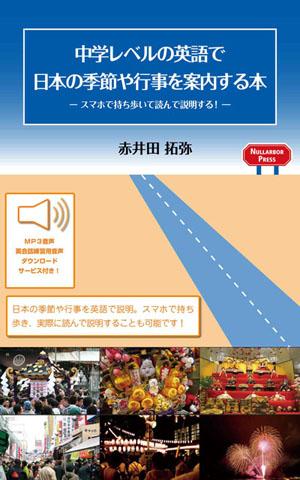 中学レベルの英語で日本の季節や行事を案内する本の表紙