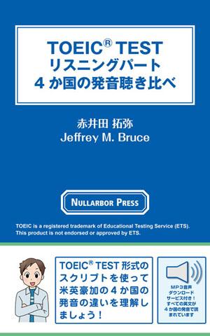 TOEIC® TEST リスニングパート 4か国の発音聴き比べの表紙