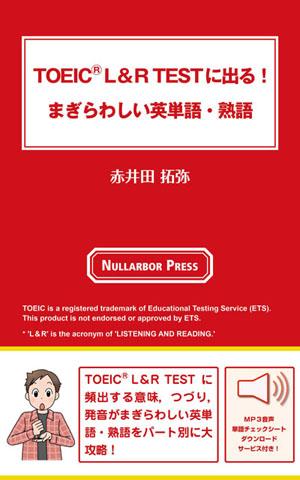 TOEIC® L&R TESTに出る! まぎらわしい英単語・熟語の表紙