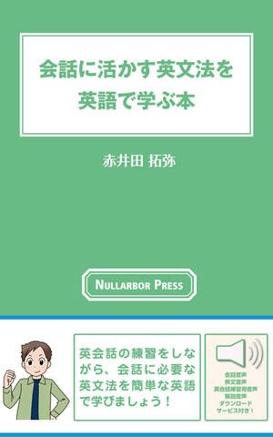 会話に活かす英文法を英語で学ぶ本の表紙