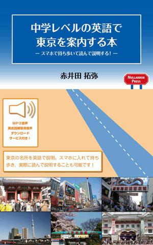 中学レベルの英語で東京を案内する本の表紙
