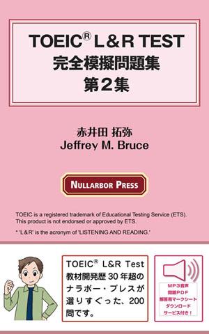 TOEIC® L&R TEST 完全模擬問題集第2集の表紙